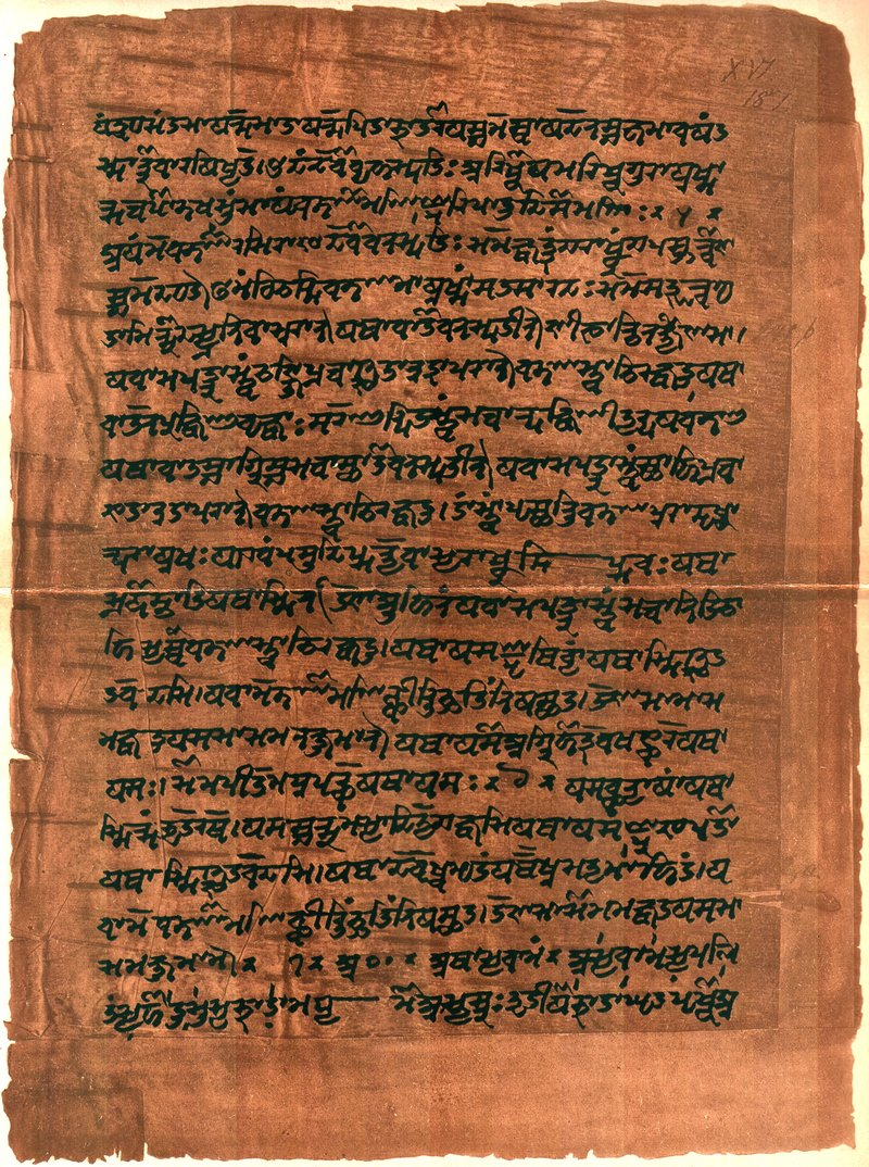 A page from the Atharvaveda, the fourth Veda. Image by William Dwight Whitney , published 1905 used under a Creative Commons Attribution-NonCommercial-ShareAlike 3.0 Unported license. You may share and remix these items provided that you do not do so for commercial purposes. For additional information and full license text see http://creativecommons.org/licenses